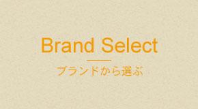 ブランドで選ぶ