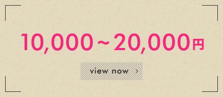 10,000円~20,000円