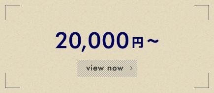 20,000円~